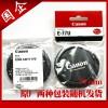 佳能 E77U 77mm 原厂镜头盖 17-40 24-70 24-105 70-200 2.8 行货机打发票 可开具增值税专用发票