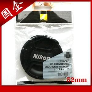 尼康/Nikon LC-52 52mm 镜头盖 行货机打发票 可开具增值税专用发票