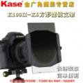 Kase/卡色 方形滤镜支架 K100-K6套装 100mm方镜架 卡座 插片滤镜/方形支 K100-K6支架