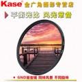 卡色/kase  圆形渐变灰镜 中灰渐变镜 灰渐变GND1.2减4档 渐变镜 渐变灰 67mm