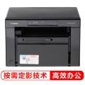 佳能(Canon)iC MF3010 超值经济黑白激光多功能一体机(打印 复印 扫描)