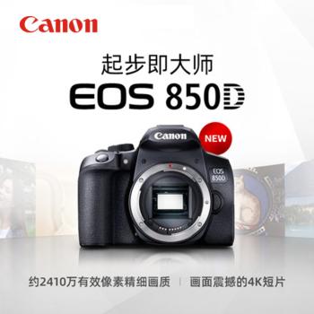 佳能/Canon 850D 机身 行货机打发票